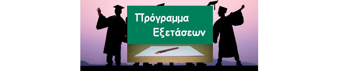 Πρόγραμμα Εξετάσεων